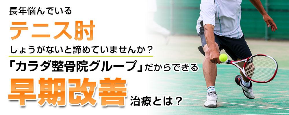 テニス肘TOP画像