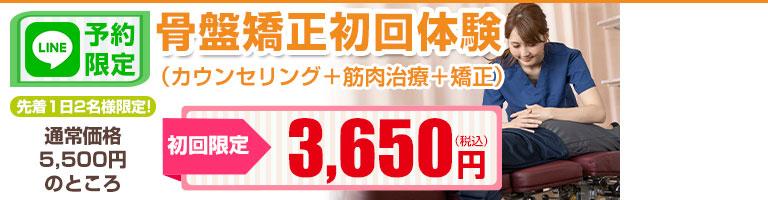 初回体験3650円